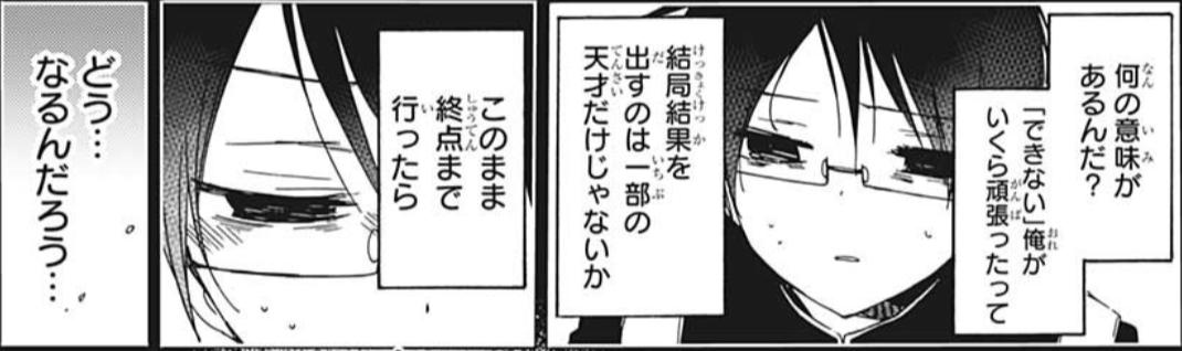 12ぼくたちは勉強ができないネタバレ 145 146 話 漫画コミックネタバレ