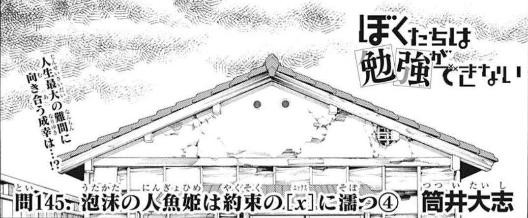 2ぼくたちは勉強ができないネタバレ 145 146 話 漫画コミックネタバレ