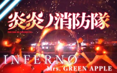 lyrics インフェルノ mrs green apple