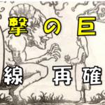 【進撃の巨人】回収された伏線・未回収の伏線を再確認!怒涛のクライマックスを見逃すな!