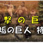 【進撃の巨人】無垢の巨人は人間!?巨人化されたエルディア人とは?無垢の巨人の特徴は?