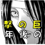 【進撃の巨人】キャラクターのプロフィールまとめ!年齢や身長など4年後の姿を大調査!