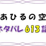 最新ネタバレ『あひるの空』613-614話!考察!いざ反撃開始だ!