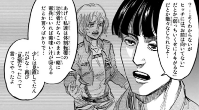 【進撃の巨人】憲兵団のキャラクター一覧 ...
