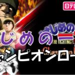 【はじめの一歩】金曜ロードショーで放映されたチャンピオンロード!あらすじは?一歩に挑む真田とは?