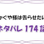 最新ネタバレ『かぐや様は告らせたい』174-175話!考察!早坂愛との秘密の場所とは?!