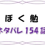 最新ネタバレ『ぼくたちは勉強できない』154-155話!考察!孤島に隔離!?
