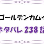 最新ネタバレ『ゴールデンカムイ』238-239話!考察!○○探偵現る!重要地点札幌で変態バトルが開幕!?