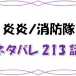 最新ネタバレ『炎炎ノ消防隊』213-214話!考察!ショウ参戦!シンラは誰の手に!?