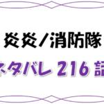 最新ネタバレ『炎炎ノ消防隊』216-217話!考察!超高速で過去へ!シンラが見た大災害前の世界とは!?
