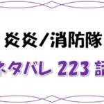 最新ネタバレ『炎炎ノ消防隊』223-224話!考察!紅丸と火鉢が対面!最強の師弟喧嘩が始まる!?