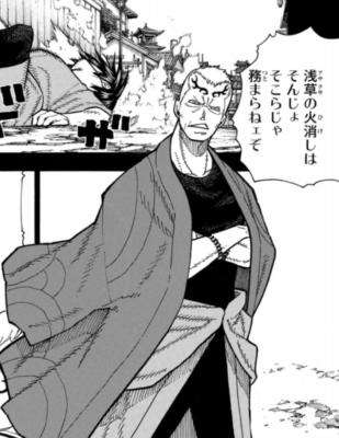 炎炎 ノ 消防 隊 最新 話