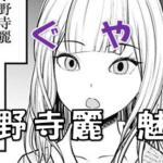 【かぐや様は告らせたい】小野寺麗がマジでいい子すぎ!噂話は真に受けない?読者を魅了する麗の人柄とは?