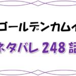 最新ネタバレ『ゴールデンカムイ』248-249話!考察!切り裂きジャック最後の犯行目前に啄木が奮闘!