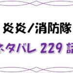 最新ネタバレ『炎炎ノ消防隊』229-230話!考察!月をも従えた紅丸の日輪で師弟喧嘩ついに決着!