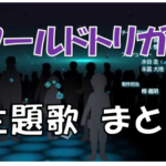 【ワールドトリガー】TVアニメの主題歌まとめ!東映が久しぶりに本気をだした!?気になる主題歌を担当したアーティストとは?