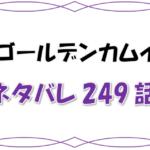 最新ネタバレ『ゴールデンカムイ』249-250話!考察!まさかの本人説!?髭の街娼が犯人を待つ!