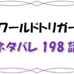 最新ネタバレ『ワールドトリガー』198-199話!考察!那須VS香取の決着の行方は!