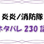 最新ネタバレ『炎炎ノ消防隊』230-231話!考察!ショウ動く!大災害前に知る真実とは!?