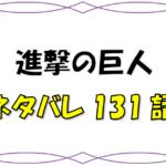 最新ネタバレ『進撃の巨人』131-132話!考察!夢見た世界