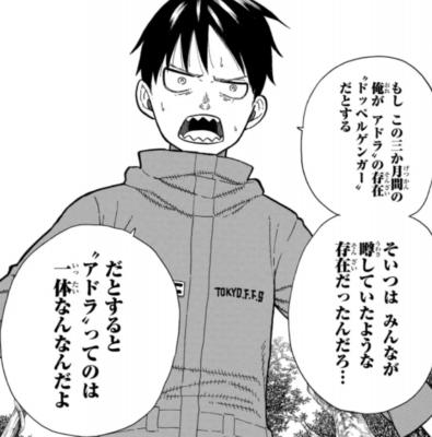 【炎炎ノ消防隊】シンラとアイリスの関係はどうなる?結末を大胆予想!