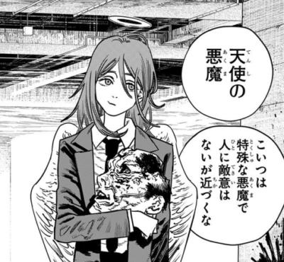 【チェンソーマン】8位 アキの新たなバディ 天使の悪魔