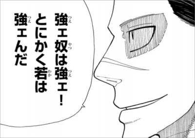 炎炎ノ消防隊 紅丸 強さ
