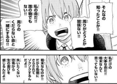 炎炎ノ消防隊 インカ 死亡