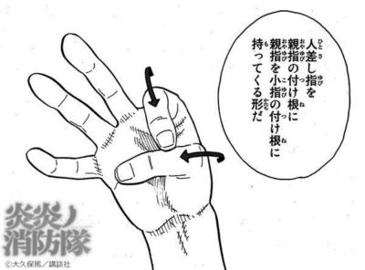 【炎炎ノ消防隊】新門 紅丸の戦闘スタイルの特徴