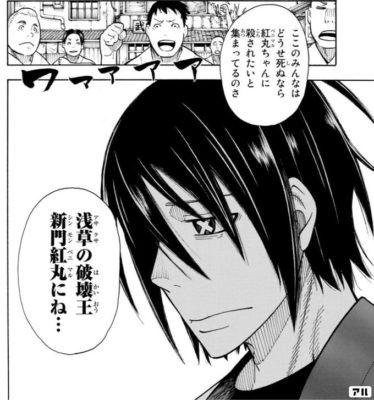 【炎炎ノ消防隊】新門 紅丸のプロフィールを紹介