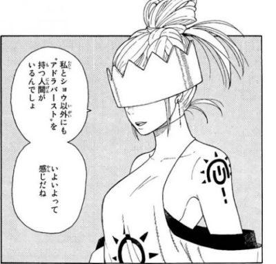 炎炎ノ消防隊 ハウメア 素顔