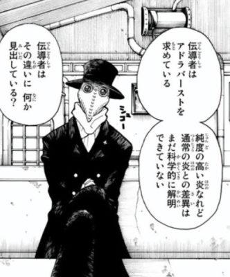 炎炎ノ消防隊ラスボス