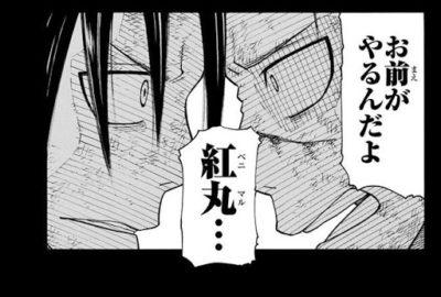 炎炎ノ消防隊 コンロ 病気