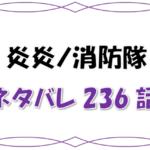 最新ネタバレ『炎炎ノ消防隊』236-237話!考察!兄弟の再会!抱擁が熱すぎる!
