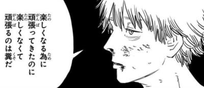【チェンソーマン】貧乏過ぎる主人公 デンジ