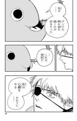 【チェンソーマン】チェンソーの悪魔 ポチタ