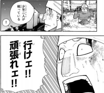隊 炎炎 ネタバレ 消防 ノ
