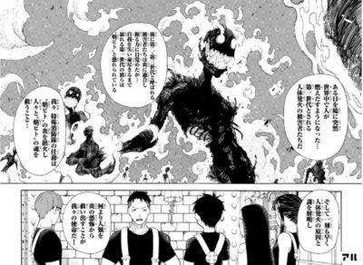 炭 隷 シスター 【炎炎ノ消防隊】199話ネタバレ!シスタースミレが生きていた!?