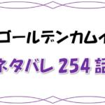 最新ネタバレ『ゴールデンカムイ』254-255話!考察!宇佐美が門倉のお尻を叩きまくる!門倉にも刺青の可能性!