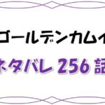 最新ネタバレ『ゴールデンカムイ』256-257話!考察!宇佐美死亡!誰よりも鶴見篤四郎のために生きた男の最期とは!?