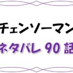 最新ネタバレ『チェンソーマン』90-91話!考察!パワー復活?!衝撃の展開とは?!