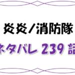 最新ネタバレ『炎炎ノ消防隊』239-240話!考察!アローが仲間入り!天照で最終決戦へ!?