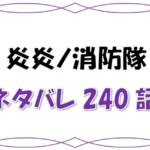 最新ネタバレ『炎炎ノ消防隊』240-241話!考察!ドラゴンとの再戦へ!決死の天照防衛戦が始まる!