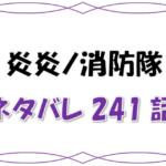 最新ネタバレ『炎炎ノ消防隊』241-242話!考察!カロンのハウメアへの思いvs消防官オグン!