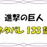 最新ネタバレ『進撃の巨人』133-134話!考察!対話不可!?エレンとは戦うしかない!