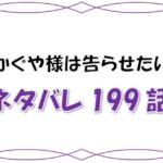 最新ネタバレ『かぐや様は告らせたい』199-200話!考察!かぐやの告白!2人の未来は?!