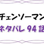 最新ネタバレ『チェンソーマン』94-95話!考察!再び対決?!マキマVSデンジの再戦は?!