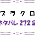 最新ネタバレ『ブラッククローバー』272-273話!考察!死への恐怖で気持ちが一つになるリーベとアスタ