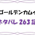 最新ネタバレ『ゴールデンカムイ』263-264話!考察!杉元と菊田は旧知だった!?急転のアシリパ争奪戦にソフィアが乱入!