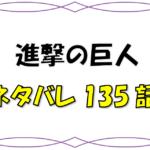 最新ネタバレ『進撃の巨人』135-136話!考察!vs歴代巨人の絶望に空飛ぶファルコ巨人到着!